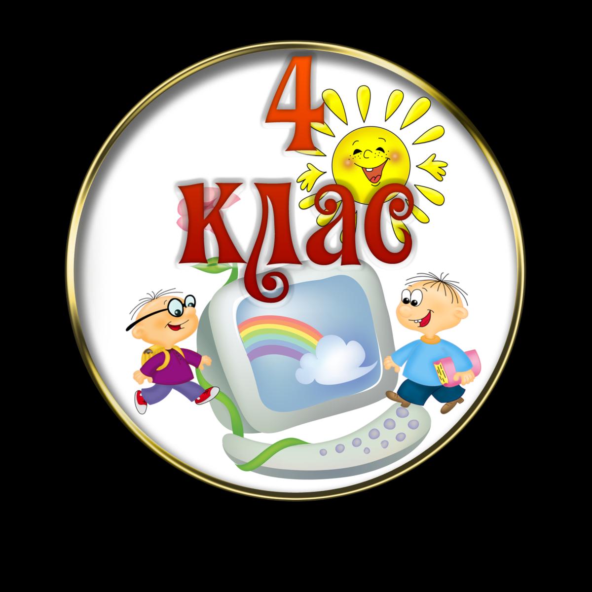 Картинка для логотипа класса